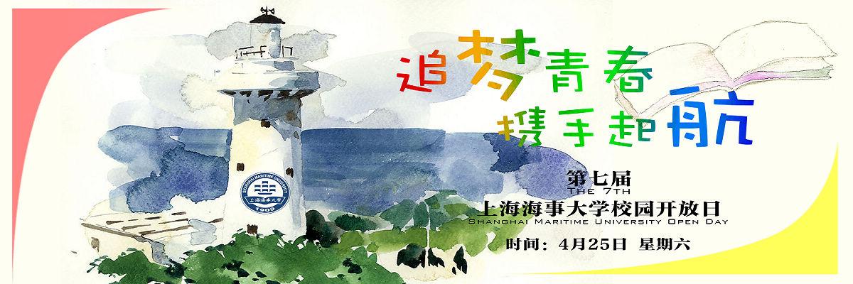 春 携手起航 上海海事大学第七届校园开放日公告图片