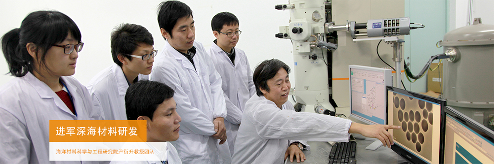 尹衍升教授带领青年教师快乐科研