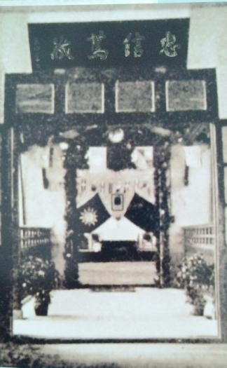 吴淞商船专科学校大礼堂上悬挂的校训
