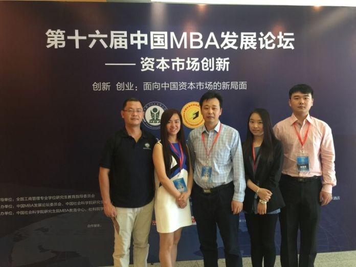 2016年参加第十六届MBA发展论坛