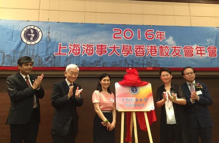 上海海事大学香港校友会揭牌
