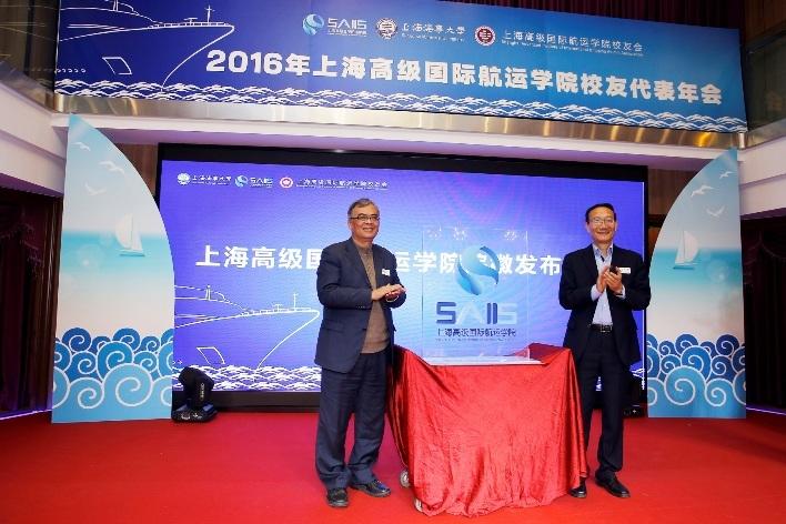 黄有方校长和余思勤常务副院长为上海高级国际航运学院院徽揭幕