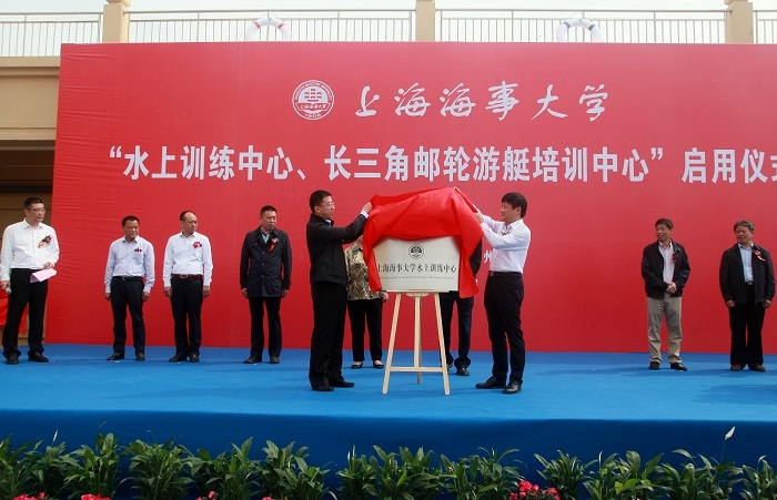 上海海事大学水上训练中心揭牌