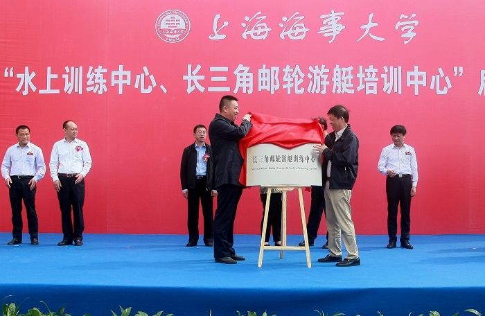 长三角邮轮游艇培训中心揭牌
