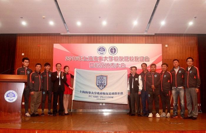 上海海事大学兆祥校友足球俱乐部揭牌、授旗仪式