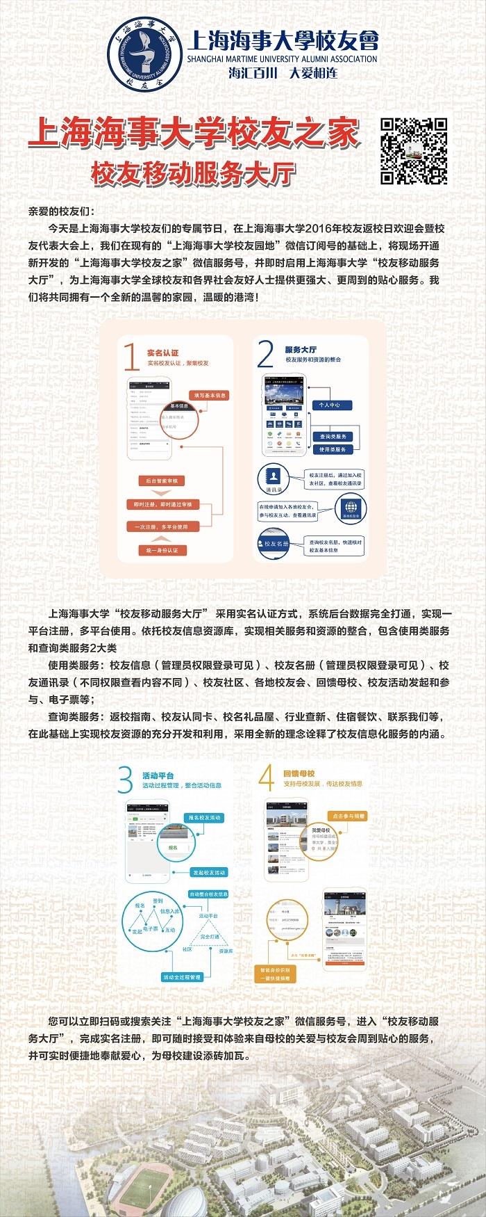 上海海事大学校友之家校友移动服务大厅
