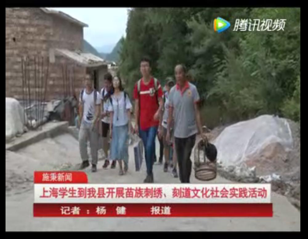 黔东南苗族侗族自治州施秉县电视台对实践活动进行了报道