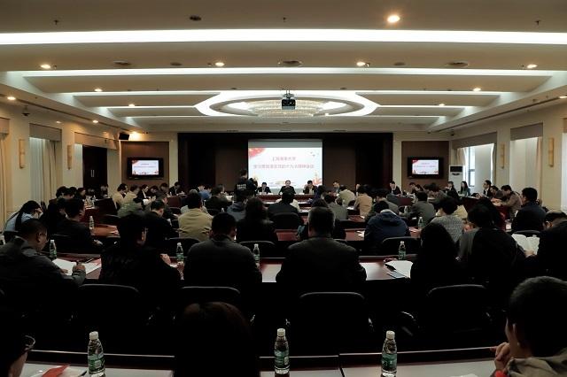 上海海事大学学习贯彻落实党的十九大精神会议现场