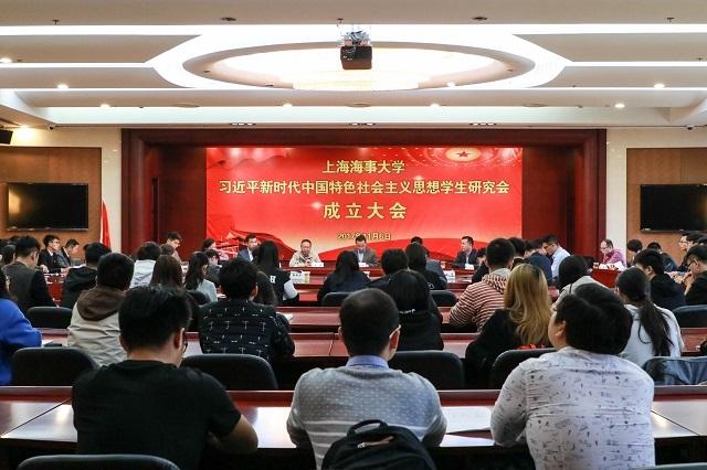 11月6日上海海事大学习近平新时代中国特色社会主义思想学生研究会正式成立