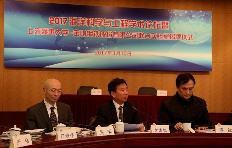 宝山钢铁股份有限公司副总经理智西巍致辞