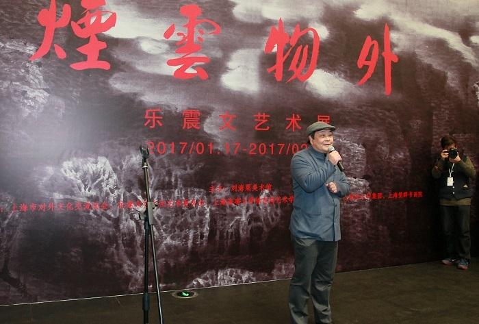 上海海事大学徐悲鸿艺术学院院长乐震文教授致答谢辞