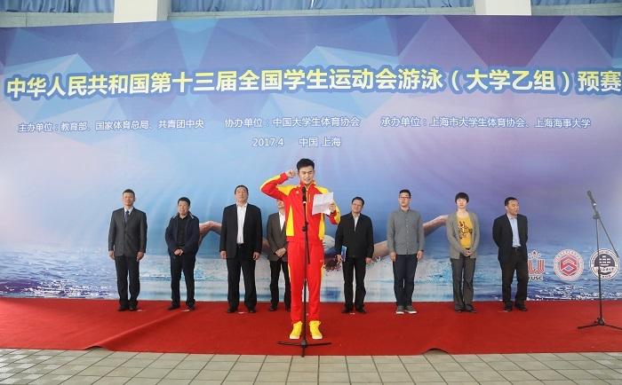 运动员代表孙杨宣誓