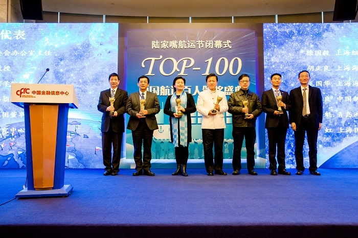 """""""2017年最受航运界关注的100位中国人""""颁奖仪式1"""