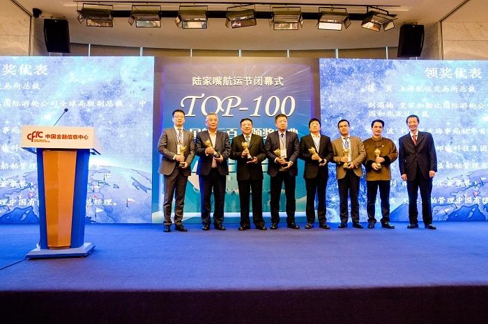 """""""2017年最受航运界关注的100位中国人""""颁奖仪式2"""