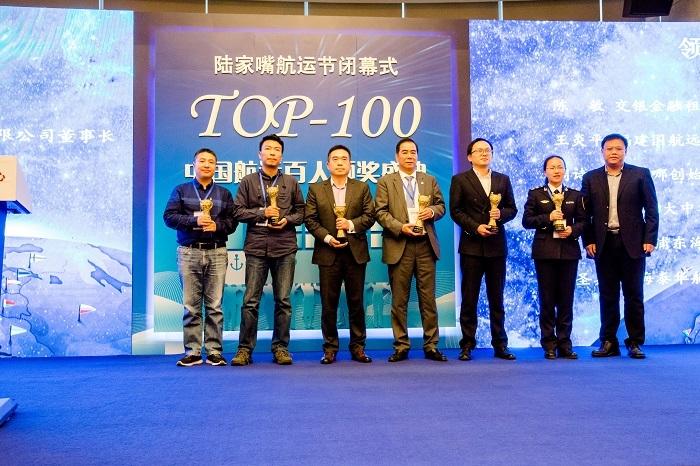 """""""2017年最受航运界关注的100位中国人""""颁奖仪式3"""