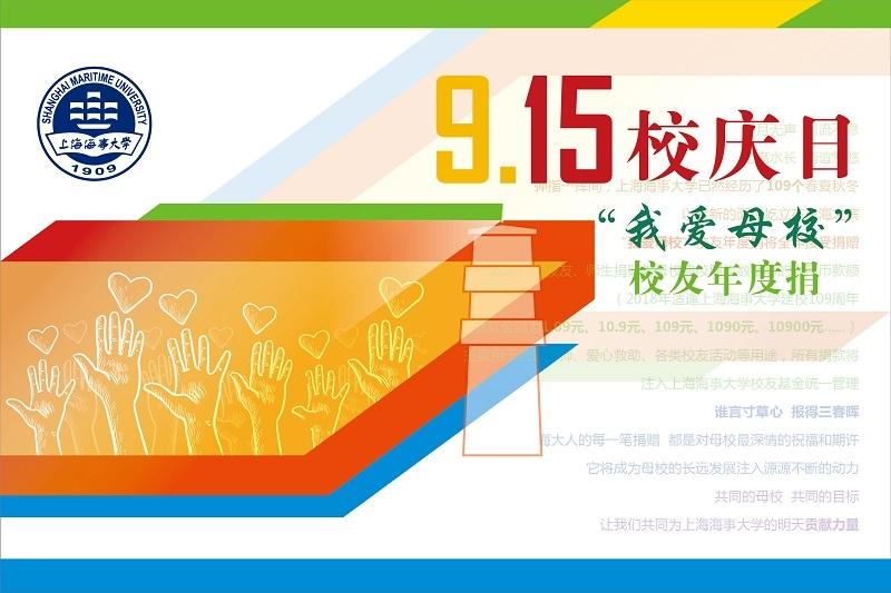 """9.15校庆日""""我爱母校""""校友年度捐"""