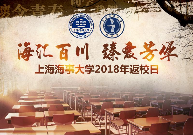 """""""海汇百川 臻爱芳华""""上海海事大学2018年校友返校日"""