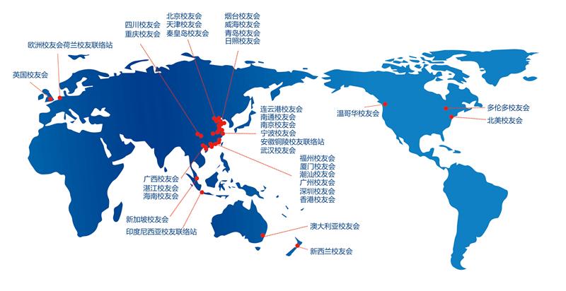 上海海事大学全球各地校友会分布情况