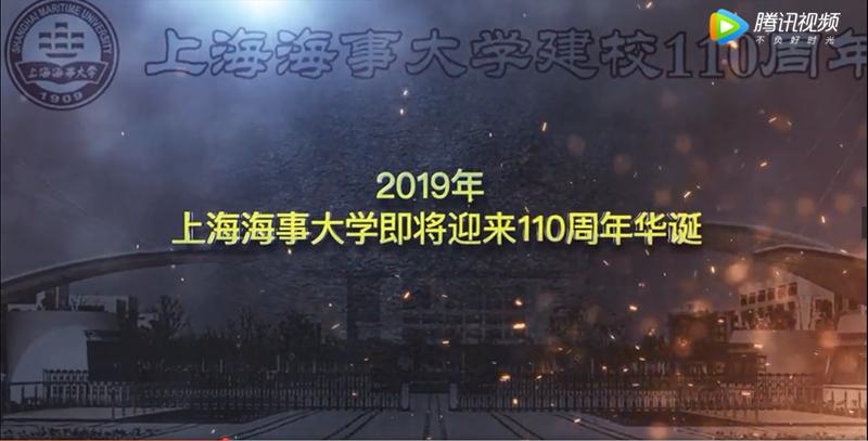 上海海事大学110周年宣传视频隆重发布