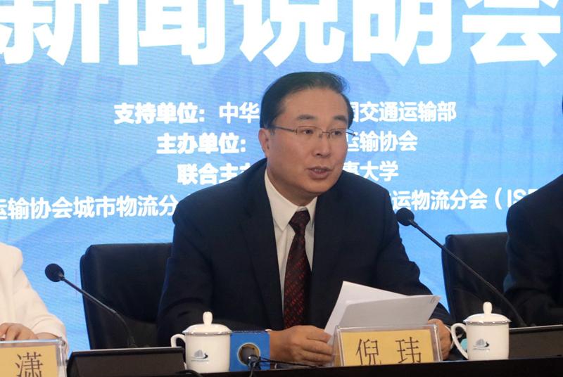 中国交通运输协会副秘书长倪玮发言