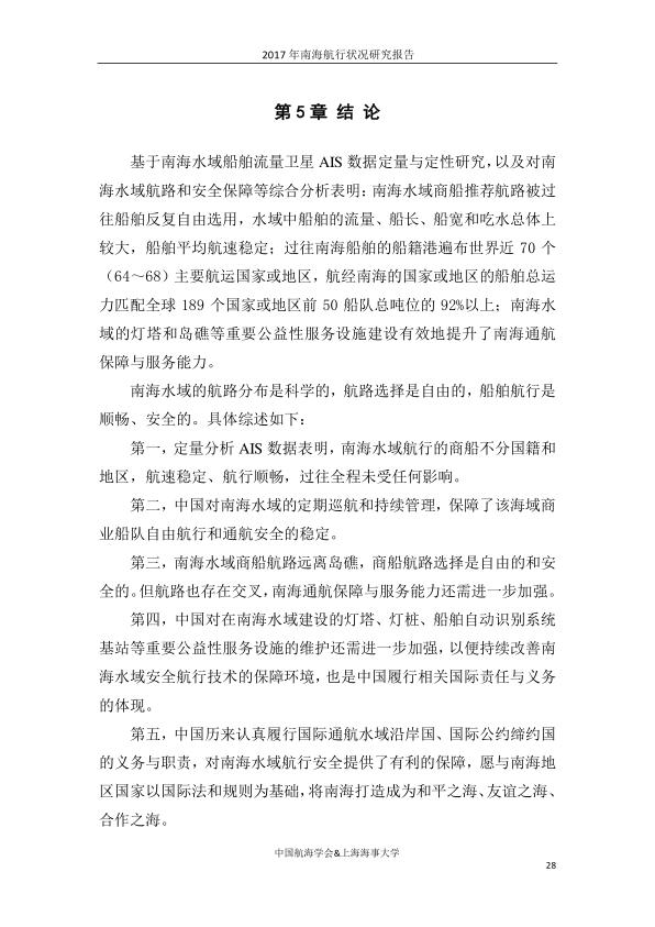 第五章首页