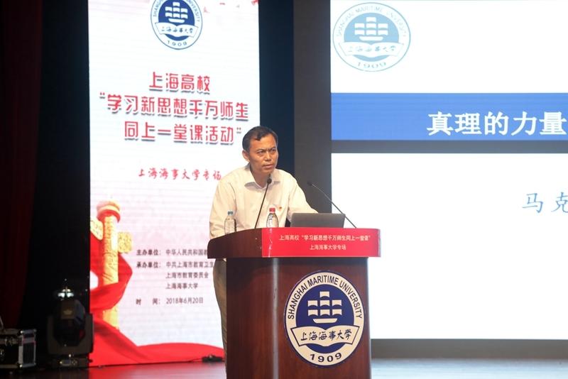 """马克主义学院院长董金明教授围绕""""真理的力量:马克思主义指引中国道路""""进行授课"""