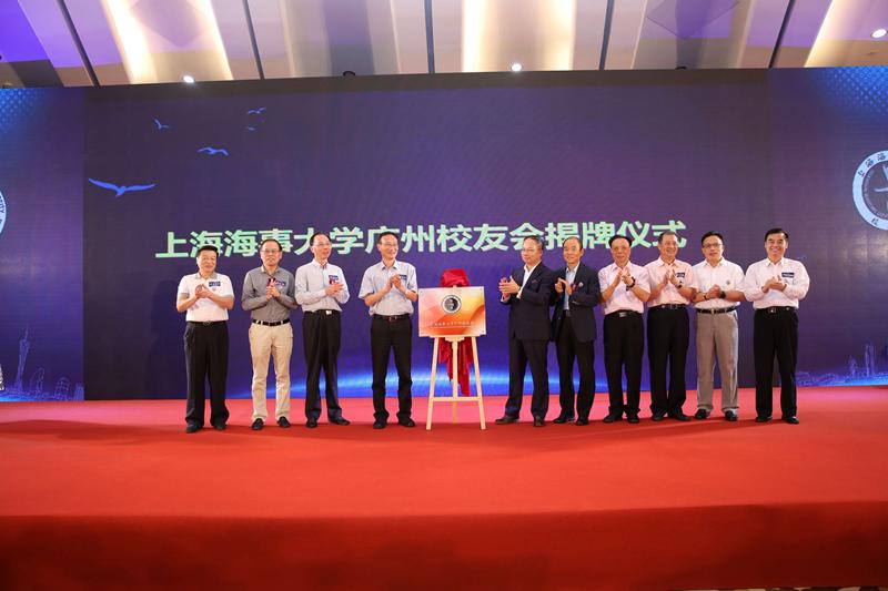 上海海事大学广州校友会揭牌仪式