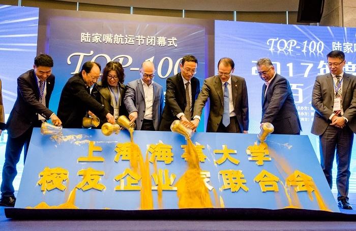 上海海事大学校友企业家联合会揭牌仪式