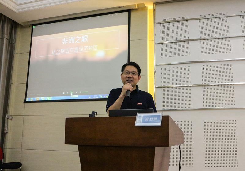 1995级国际经济法(海商法)专业校友何烈辉发表《东非的商业前景》演讲