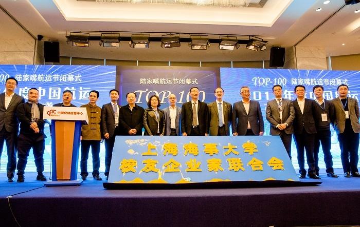 上海海事大学校友企业家联合会成立仪式与会代表合影
