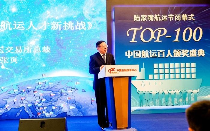 上海航运交易所总裁张页发表《新时代航运人才的新要求》主题演讲