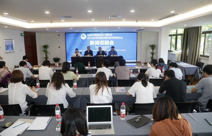 我校联合主办的2018全球贸易与国际物流高峰论坛将亮相进博会