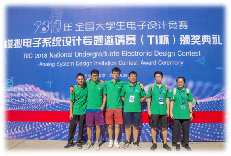 2018年南京邮电大学参加全国大学生电子设计邀请赛国家三等奖(左二为李志斌)