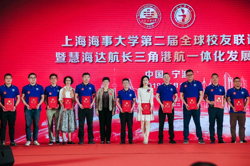商船学院曹红奋书记向当选的浙江校友会常务理事颁发聘书