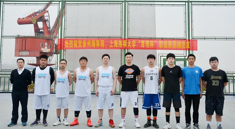 与泰州海事局篮球友谊赛