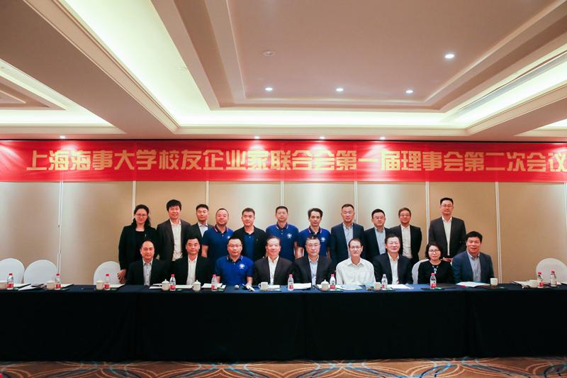 上海海事大学校友企业家联合会召开第一届理事会第二次会议