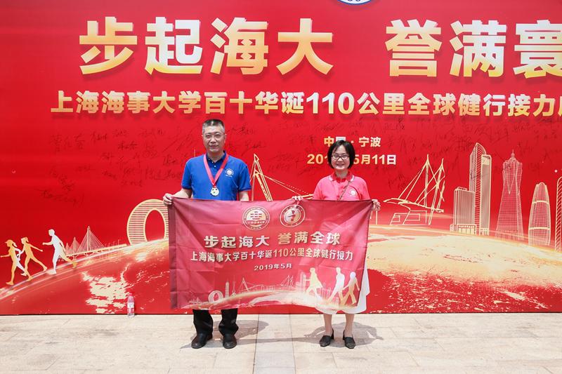 """""""步起海大 誉满寰球""""庆祝上海海事大学百十华诞110公里全球健行接力活动启动"""