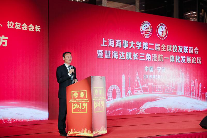 上海海事大学校长、校友会会长黄有方讲话