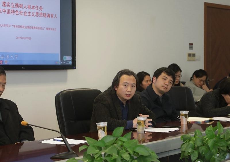 马克思主义学院教师杨洪刚博士发言