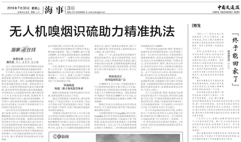 中国交通报报道