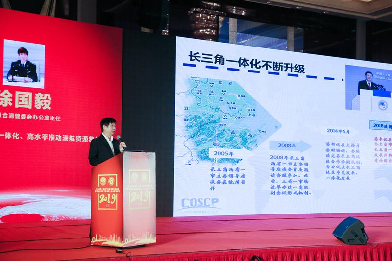 上海组合港管委会办公室主任徐国毅校友作主题报告