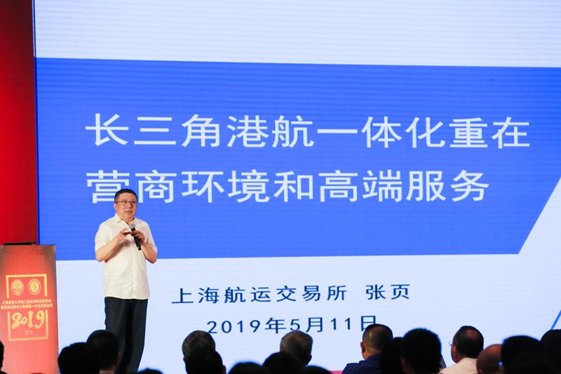 上海航运交易所党委书记、总裁张页校友作主题报告