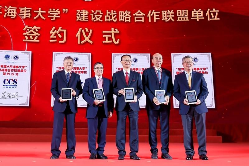 """上海海事大学""""世界高水平海事大学""""建设战略合作联盟单位签约仪式"""