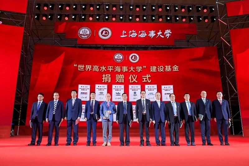 """上海海事大学""""世界高水平海事大学""""建设基金捐赠仪式"""