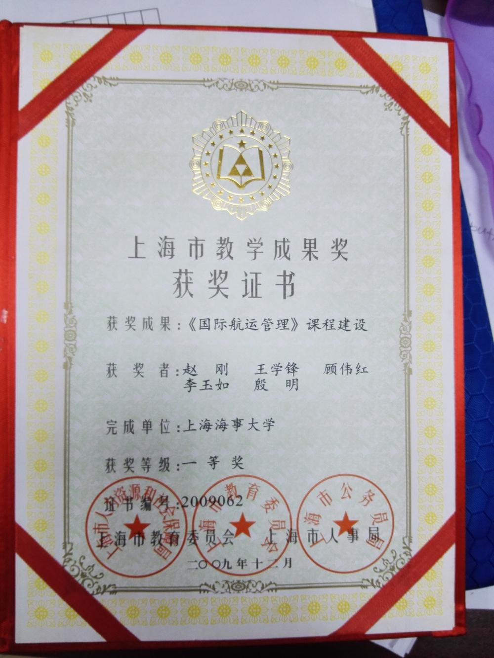 2009年上海市教学成果一等奖