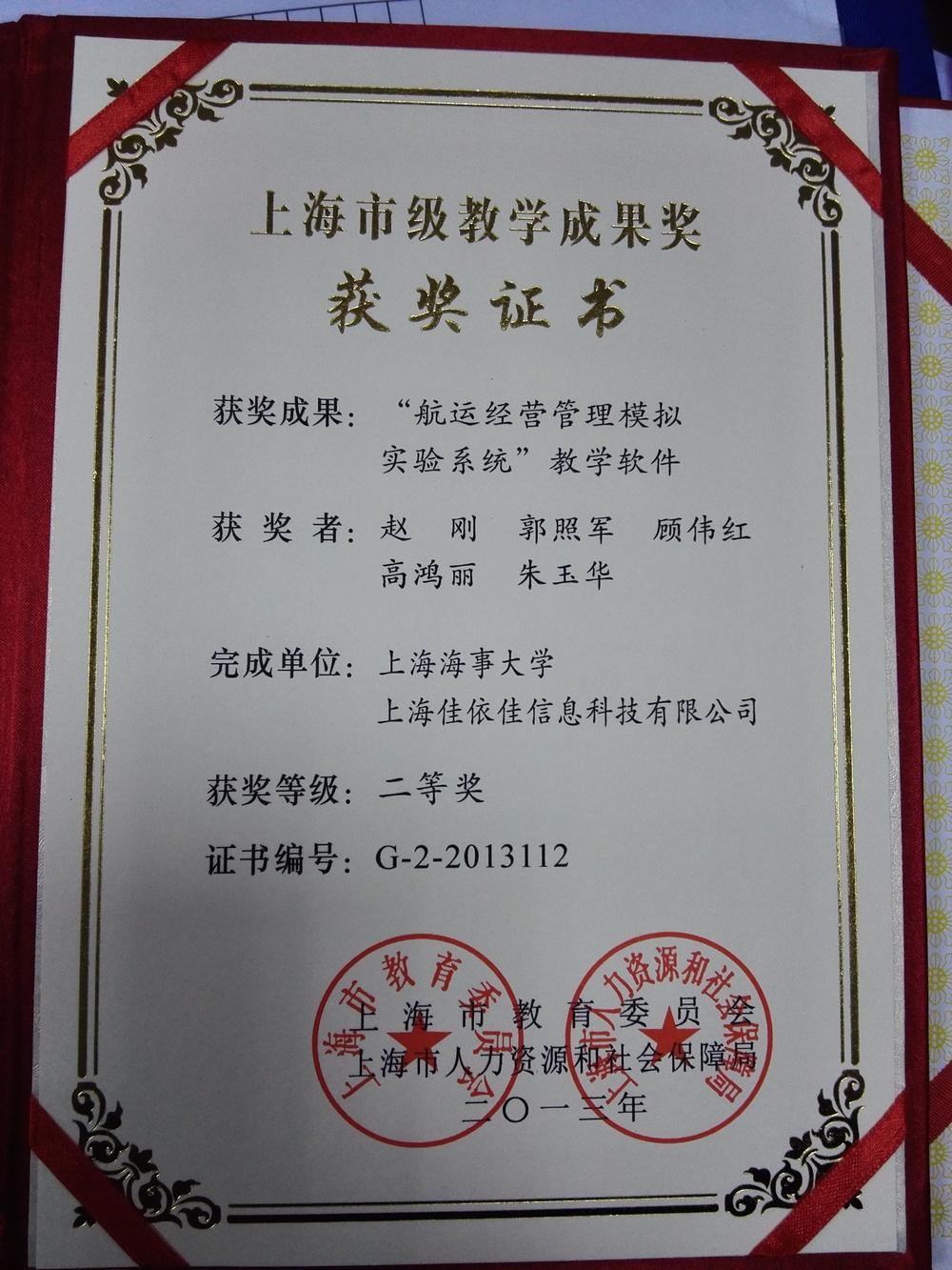 2013年上海市教学成果二等奖