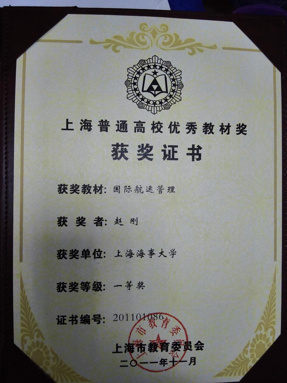 2011年上海市高校优秀教材一等奖