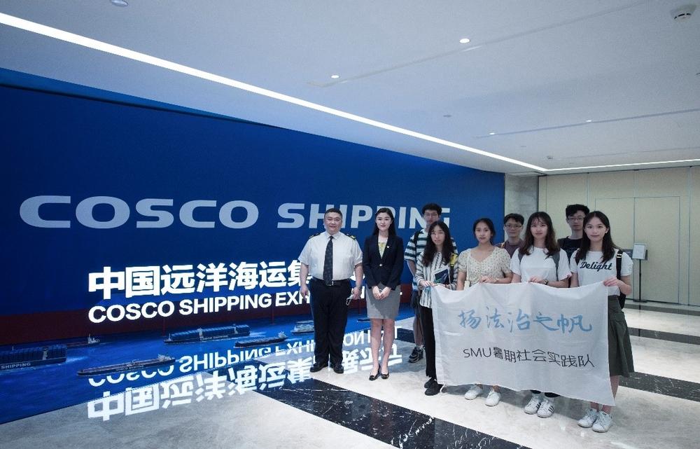 在中国远洋海运集团