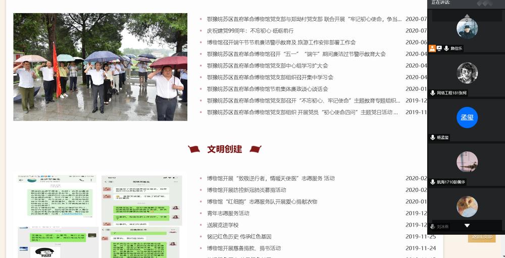 线上寻访鄂豫皖苏区革命博物馆并进行交流
