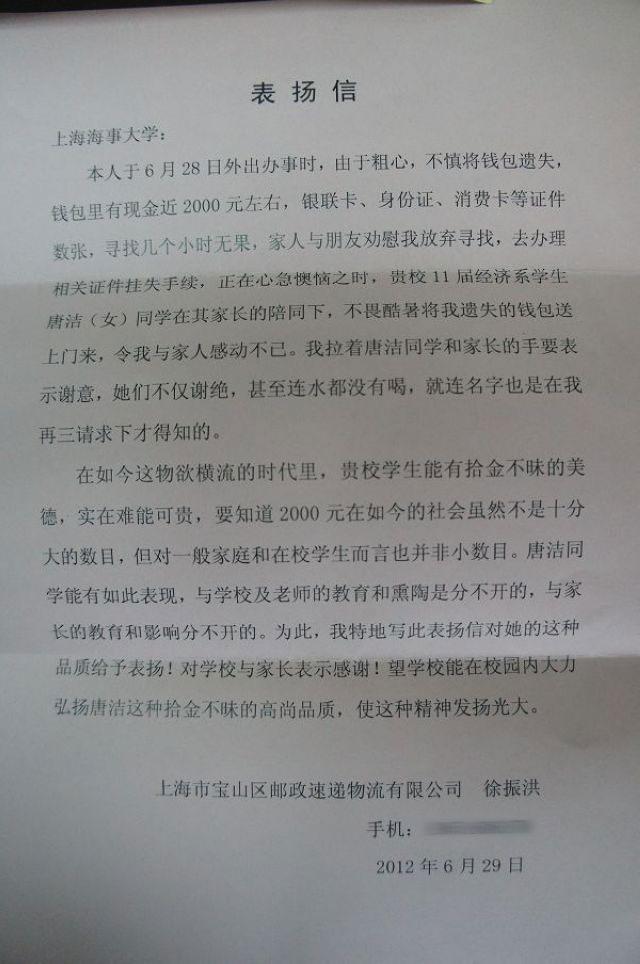 经济管理学院唐洁同学拾金不昧收到表扬信